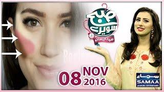 Makeup Tips & Tricks   Subah Saverey Samaa Kay Saath   SAMAA TV   Madiha Naqvi   08 Nov 2016