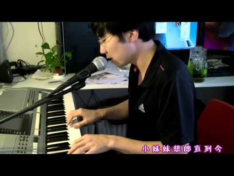 COVER 《天涯歌女》 鋼琴伴唱 LIVE