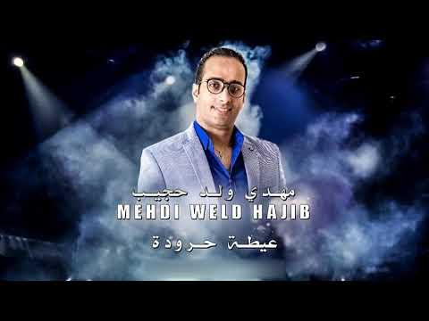 المهدي ولد حجيب 2017 - عيطة حرودة