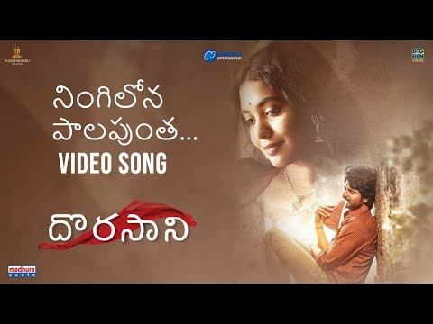 Ningilona Paalapuntha Video Song | Dorasaani Movie Songs