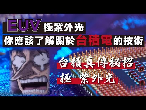 EUV 極紫外光,一個你應該知道與台積電相關的技術