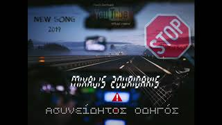 Mixalis Zouridakis - Ασυνείδητος οδηγός (Unconscious driver)