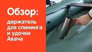 Видео обзор держателя для спиннинга и удочки Авача от интернет-магазина www.v-lodke.ru