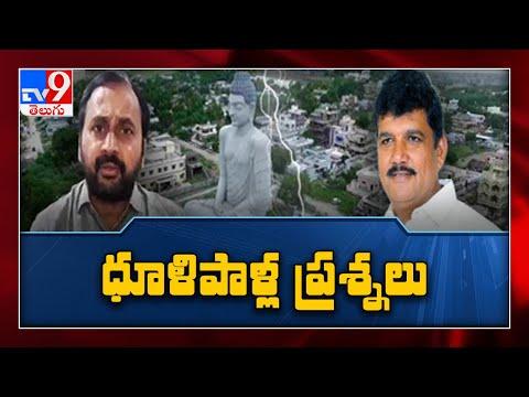 Amaravati assigned lands scam: MLA Alla Ramakrishna responds to Dhulipalla's allegations