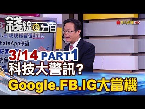 【錢線百分百】20190314-1《Google.FB.IG全球大當機 科技大警訊?!》