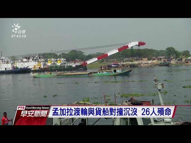 孟加拉渡輪與貨船對撞沉沒 26人殞命