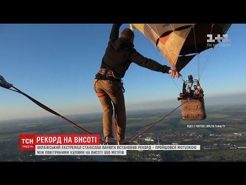 Український екстремал пройшовся мотузкою між повітряними кулями на висоті 660 метрів