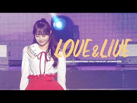 190217 지금 좋아해 loona chuu love & live focus 이달의소녀 츄 직캠 @ loonaverse