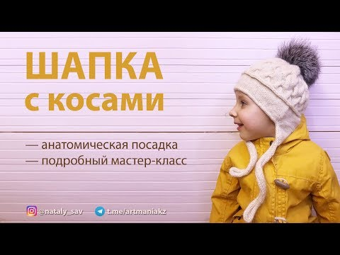 МАСТЕР-КЛАСС Анатомическая ШАПКА С КОСАМИ // КОСА ИЗ 12 ПЕТЕЛЬ