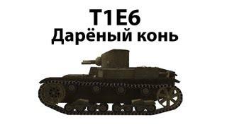 T1E6 - Дарёный конь