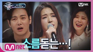 I can see your voice 6 [11회] 팝페라 아이돌을 꿈꾸는 아름다운 그녀(이채원) '시간을 거슬러' 190329 EP.11