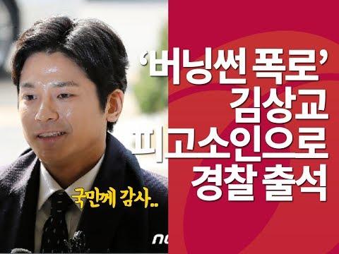 '버닝썬 폭로' 김상교, 피고소인으로 경찰 출석