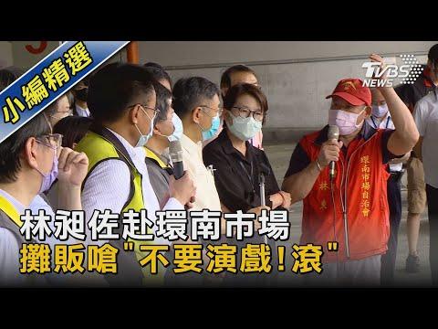 林昶佐赴環南市場 攤販嗆「不要演戲!滾」 TVBS新聞