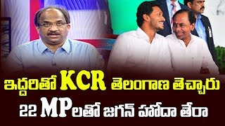 Should Jagan Get Special Category Status With 22 MPs?- Pro..