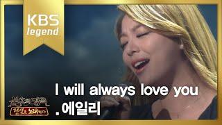에일리 - I will always love you [불후의 명곡2].20140412