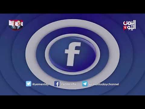 قناة اليمن اليوم - واي نت 14-05-2019