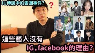 IU傳說中的雲團事件? / 這些藝人沒有 IG,facebook的理由?| DenQ