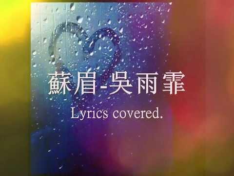 吳雨霏-蘇眉Lyrics