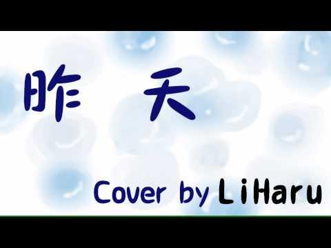 梁靜茹「昨天」Cover by【LiHaru】