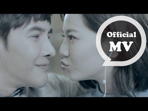 動力火車 & 閻奕格 [ 只願和你相愛 Only You ]  Official Music Video