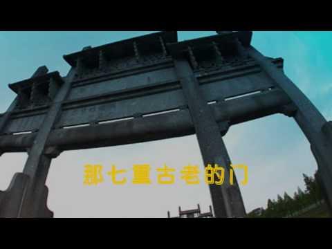 七重門 ~ 潘越云