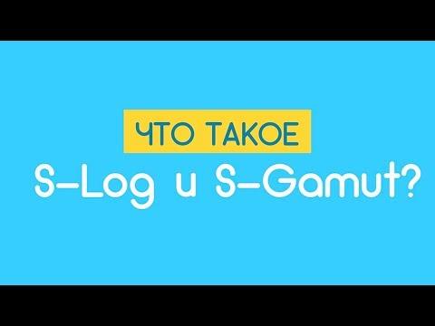 Что такое S-LOG и S-GAMUT