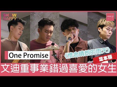 One Promise主音文迪重事業錯過感情發展(足本版訪問)