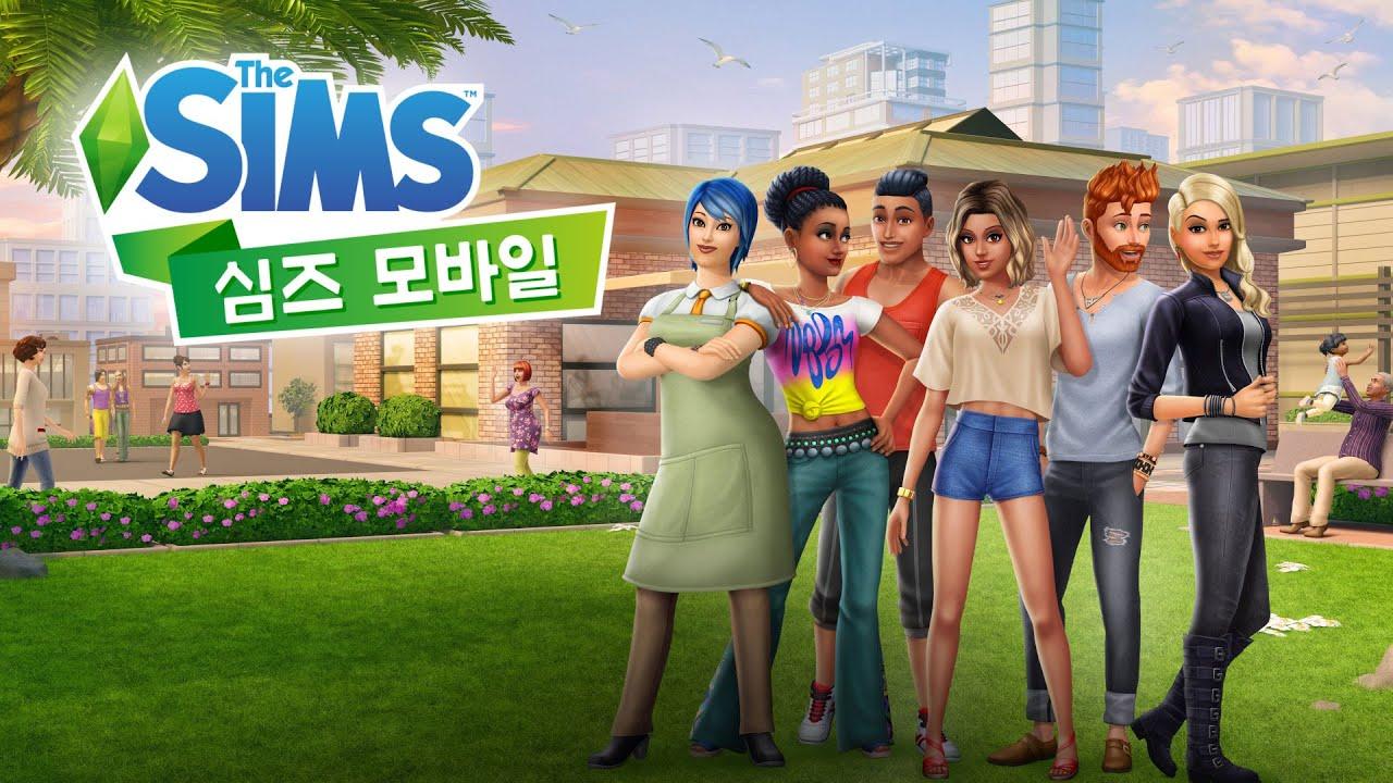 즐겨보세요 The Sims 심즈 모바일 on PC 2
