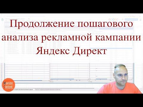 Продолжение пошагового анализа рекламной кампании Яндекс Директ | Аналитика Яндекс Директ