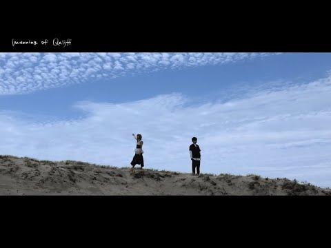 meaning of Qaijff[scene.2 次の一歩]ティザー映像
