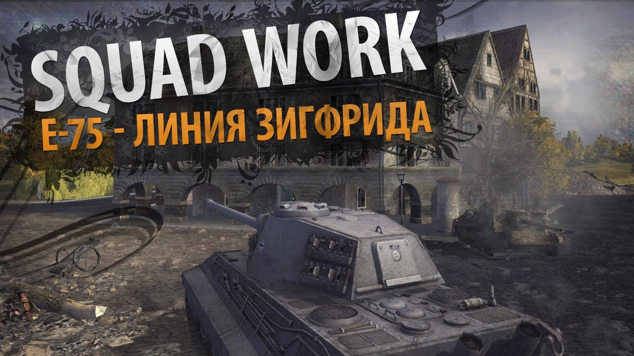 Карательный Отряд НКВД (E-75 - Линия Зигфрида)