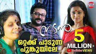 Ottaykku Paadunna | Nadan Malayalam Movie Official Song