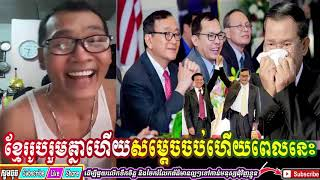 Cambodia News Today, Mr. John Ny live talk about CNRP party and Samdech Hun Sen CPP party