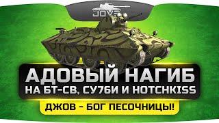 Джов - Бог Песочницы! Адовый нагиб на БТ-СВ, СУ-76И и Hotchkiss.