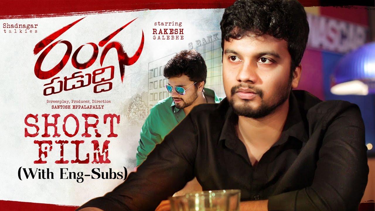 Rangu Paduddi || Telugu Comedy Short Film 2017