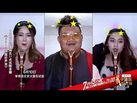 【2019中国好声音】大篷车录制集:那英@沈阳 李荣浩@北京 王力宏@杭州 Sing!China2019 7月19日王者归来!