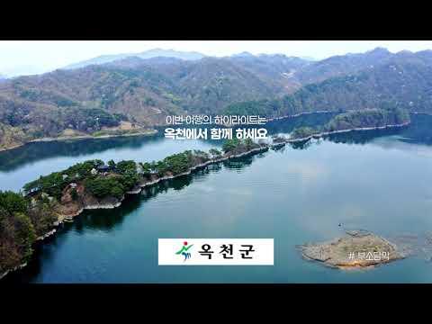 [공식 홍보 영상] 하늘에서 바라본 옥천 이미지