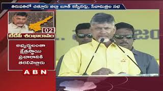 CM Chandrababu Naidu Speech at Tirupati Public Meeting | AP Elections 2019 | ABN Telugu