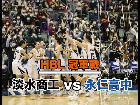 【HBL】女子組冠軍戰—淡水商工 vs 永仁高中 全場highlights