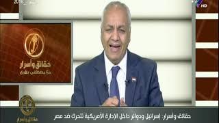 حقائق وأسرار مع مصطفي بكري 9/3/2018     -