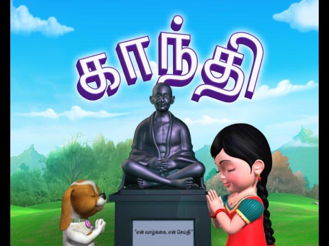 Tamil Rhymes Animation - Amma Amma Varuvaye