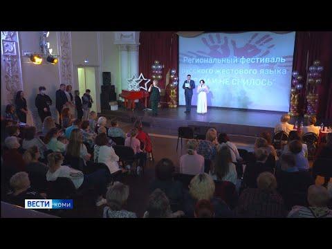 Фестиваль русского жестового языка «Вам и не снилось»