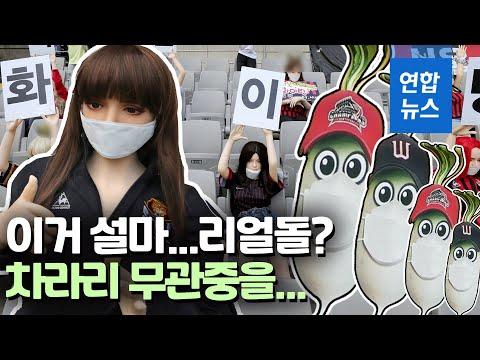 축구장 관중석에 등장한 마네킹…이거 설마, 리얼돌? / 연합뉴스 (Yonhapnews)
