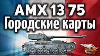 AMX 13 75 - Как играть на городских картах на ЛТ-шках - Гайд