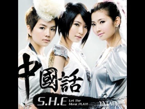 S.H.E - 中國話 ( 歌詞版 )