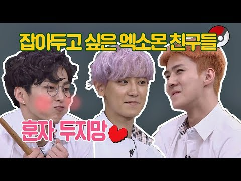 [스페셜] 소장하고 싶은 매력만점 '엑소몬'(EXO)♡ (꼭 잡고 말 거야) 아는 형님(Knowing bros) 159회