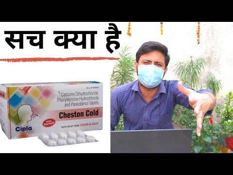 reality of Cheston Cold tablets | Cheston Cold for fever | Cheston Cold for running nose | #Cipla