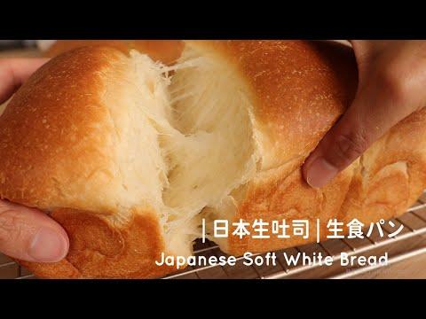 Japanese Soft White Bread 日本人氣「生吐司」生食パン。鬆軟拉絲、吐司邊也輕薄超好吃! | 俏媽咪潔思米