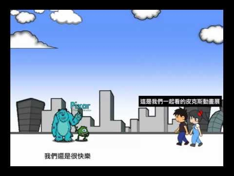 結婚動畫_MV_音樂鐵人_手拉妳