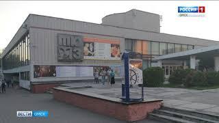 Омский театр для детей и молодежи ждет капитальный ремонт